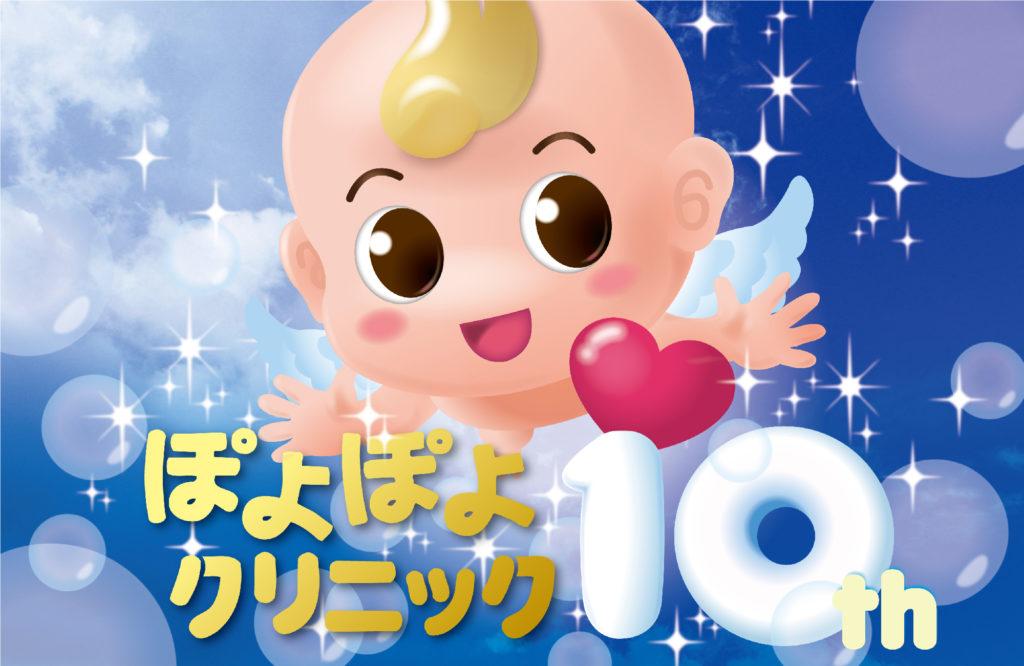 ぽよぽよクリニック10周年記念