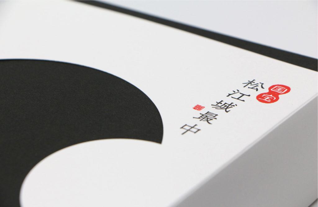 松江城最中