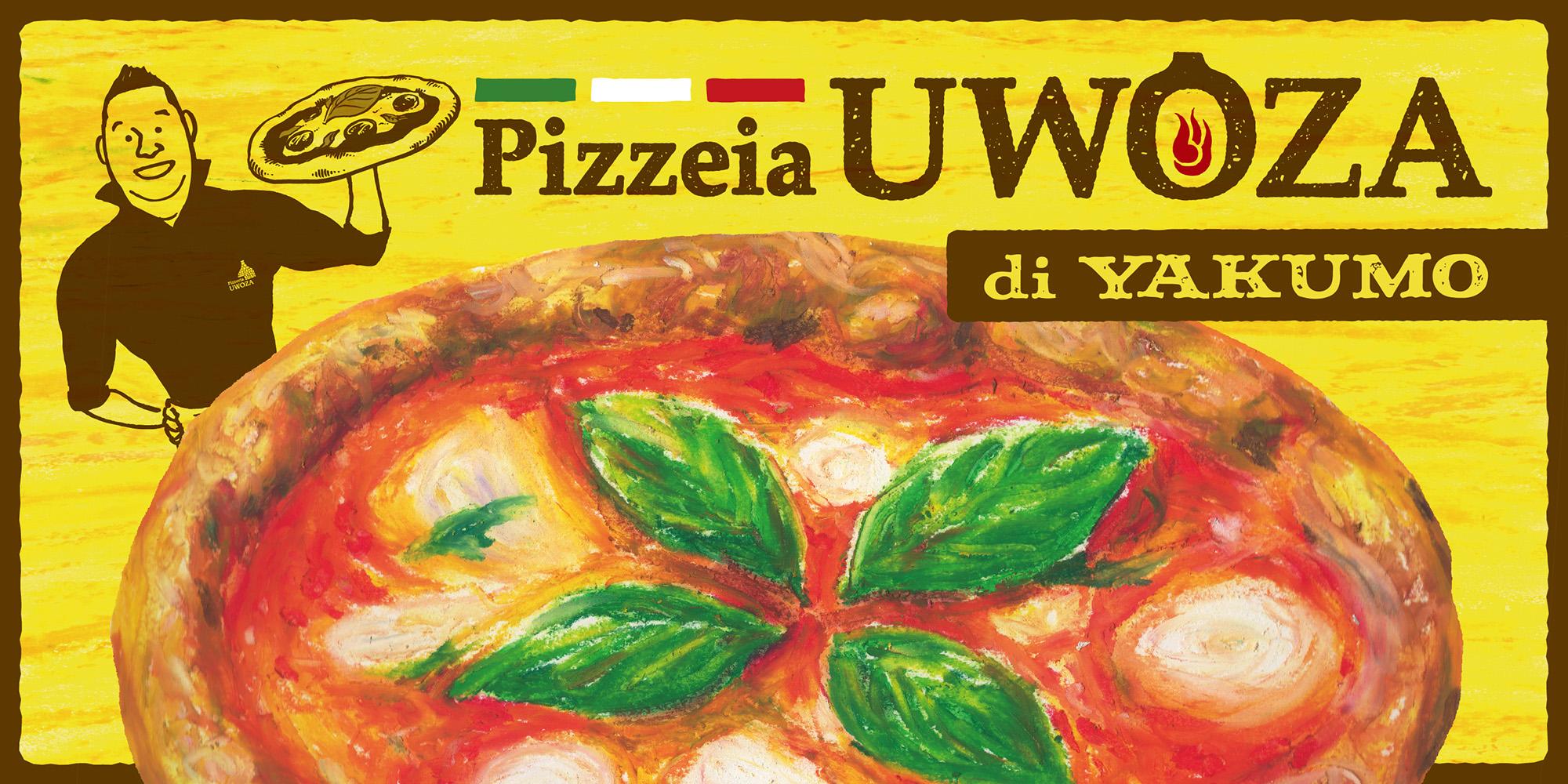 Pizzeria UWOZAトータルディレクション