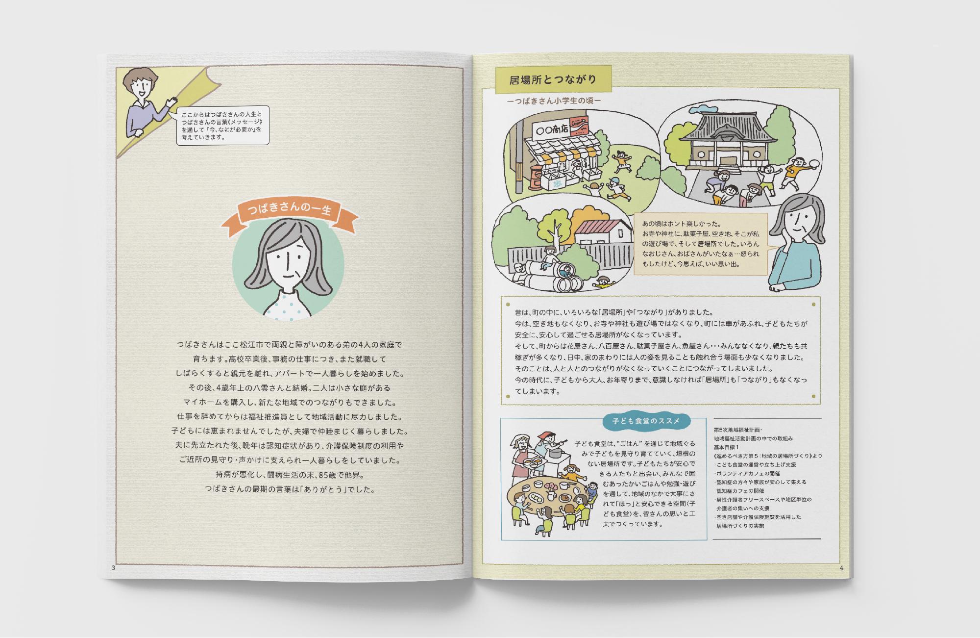 第5次松江市地域福祉計画【普及版】
