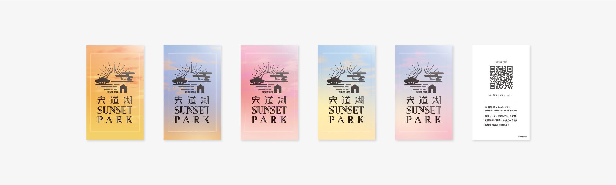 宍道湖サンセットパーク