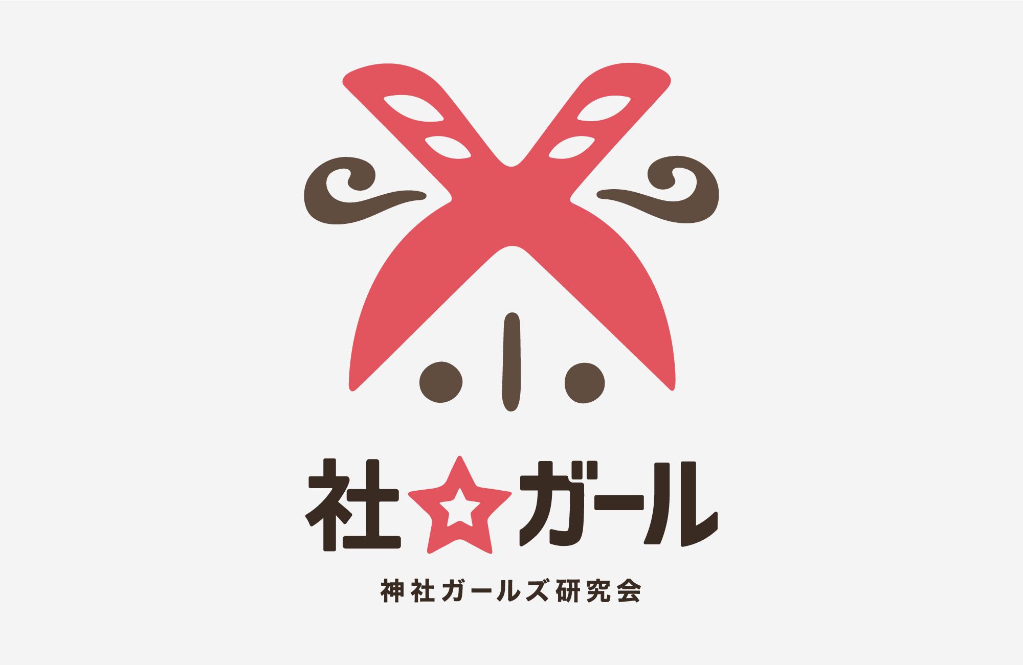 社☆ガール ロゴマーク